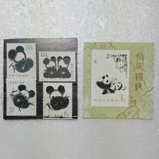 中国 パンダ記念切手「送料無料」