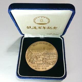 鉄道百年記念メダル「送料無料」