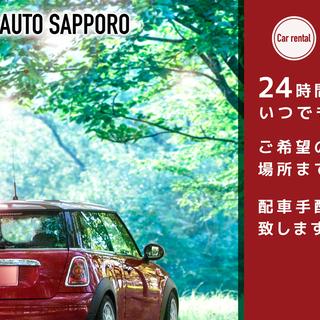 1日3000円~格安レンタカー!!急に車が必要になった方へ