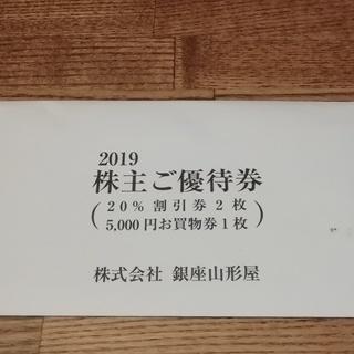 銀座山形屋 株主優待券(5,000円Off + △20%券2枚)