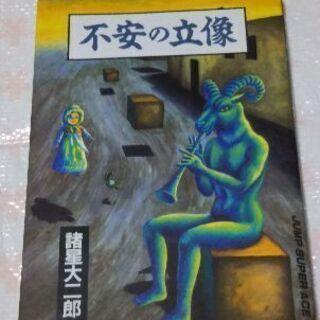 諸星大二郎  「不安の立像」