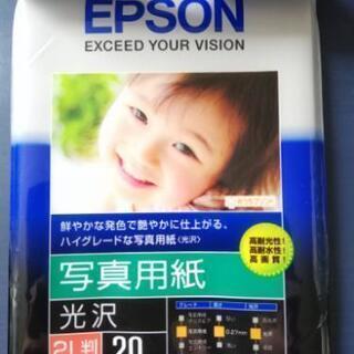 EPSON 写真用紙2L判 光沢(未開封) 20枚
