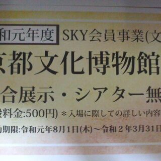 京都文化博物館 令和2年3月31日まで
