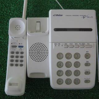 ★差し上げます ビクター コードレス電話機 TN-L70