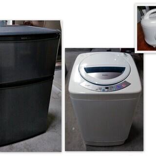単身家電(炊飯器3合冷蔵庫洗濯機)
