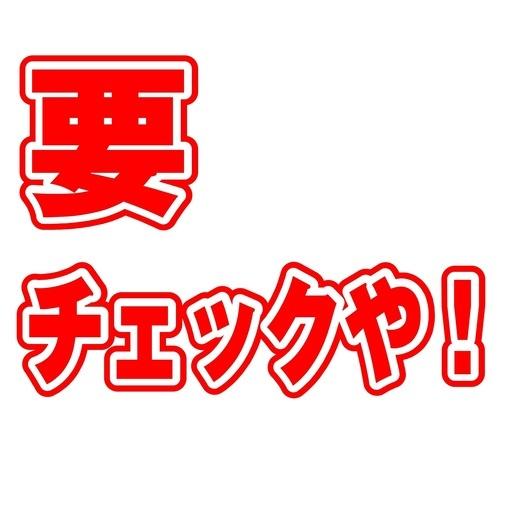 アルバイト 高収入 福岡