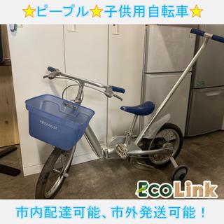 557☆ People いきなり自転車 かじとり式 子供用自転車...