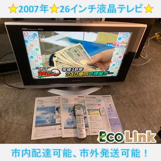 m559☆ PayPay対応♪ 美品 Panasonic …
