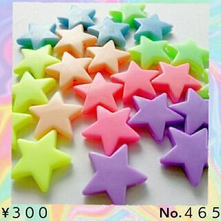 No.465   24個♡22㎜♡パステルカラー星ビーズセット♡...
