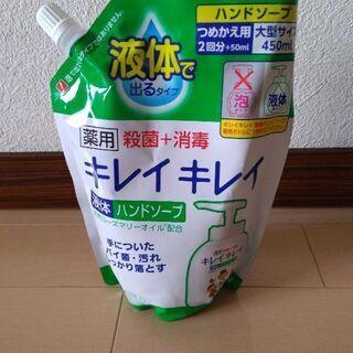 キレイキレイ薬用液体ソープ詰め替え用450ml