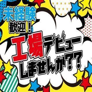 【月収27.3万円以上】京都駅までビューンとアクセス良好★…