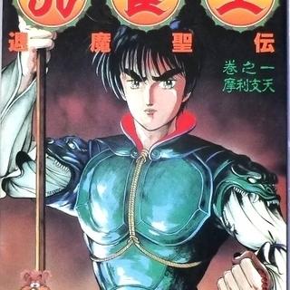 コミック 孔雀王退魔聖伝 全10巻