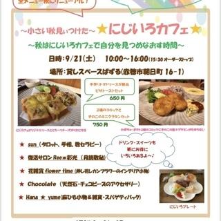 ★小さい秋見ぃつけた★にじいろカフェ 9/21(土)★
