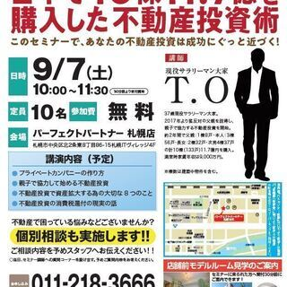 【不動産投資セミナー9/7 】親子で協力!!2年で11棟12.5...