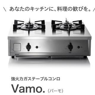 リンナイガスコンロ Vamo 都市ガス使用 新品未使用 未開封