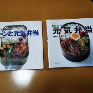 小林ケンタローの料理本『元気弁当』2冊セット  ※中古品
