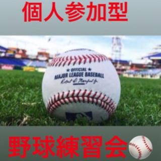 平日☆ 個人参加☆野球練習会 9/2、9/6
