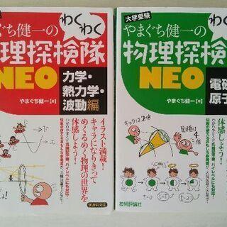大学受験 物理 2冊 やまぐち健一の物理探検隊NEO