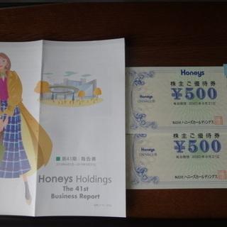 ハニーズお買い物券 Honeys 500円×12枚(6000円分...