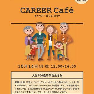 【#海老名市】キャリアカフェ開催決定! 「人生100年時代を生き...