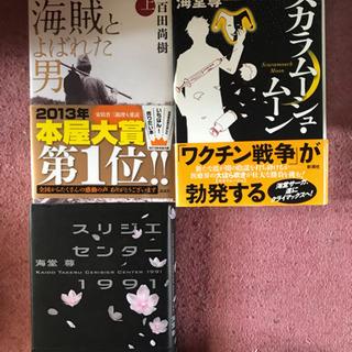 小説3冊セット