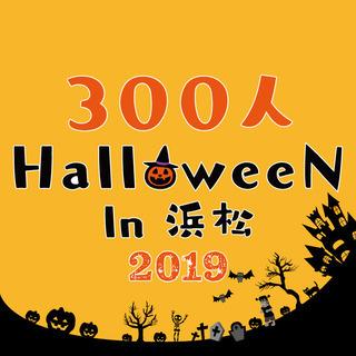 【一芸披露したい方募集】300人ハロウィン in 浜松2019 ...