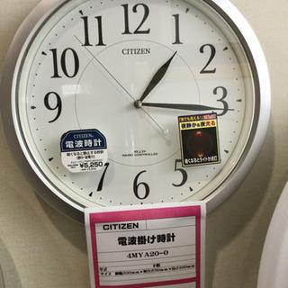 CITIZEN 電波壁掛け時計 4MYA20-0 直径約33cm
