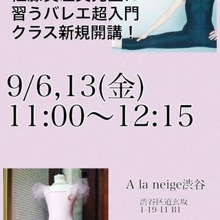 【9/6,13金曜】大人女性バレエ超入門レッスン