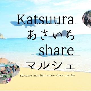 Katsuura あさいち share マルシェ ・ 12月8日(日)
