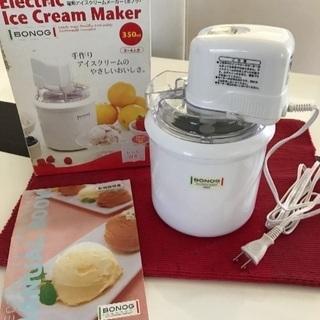 値下げ★電動アイスクリームメーカー ボノグ