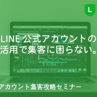 9/19 出版記念!LINE公式アカウント集客攻略セミナーIn名古屋
