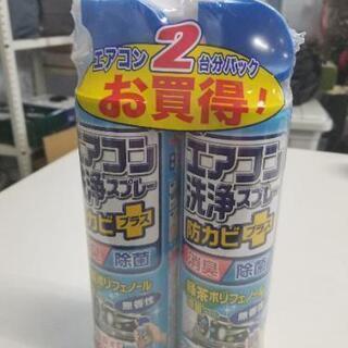アース製薬❗エアコン洗浄スプレー防カビプラス2本セット❗