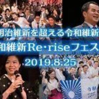 8/25 大阪令和維新Re・riseフェスティバル  ~明治維新...