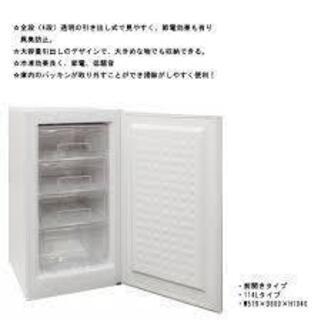 エスケイジャパン SFM-A120 前開き1ドア冷凍庫 114L