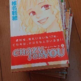 クレイジーフォーユー 1~6全巻