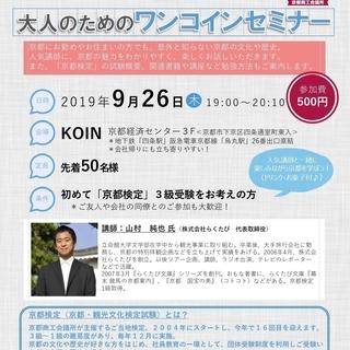【京都検定】「京都通」へ近づく!大人のためのワンコインセミナー