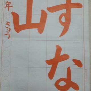 すいしゅう習字教室 − 三重県