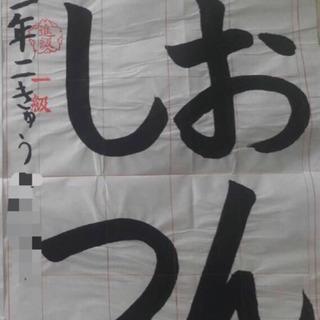 すいしゅう習字教室 - 日本文化