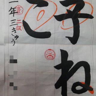 粋秀習字教室(すいしゅう習字教室)