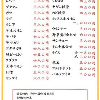ジョッキビール200円の店 MOTSU小屋  新フードメニューです。 − 青森県
