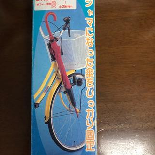 取り付け簡単  自転車用傘ホルダー