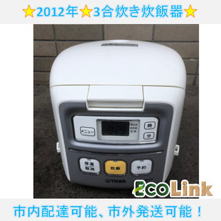 m566☆ タイガー 2012年 3合炊き炊飯器