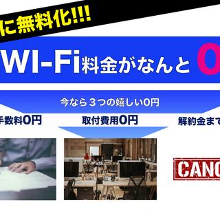 最大24ヶ月のお試し無料Wi-Fi