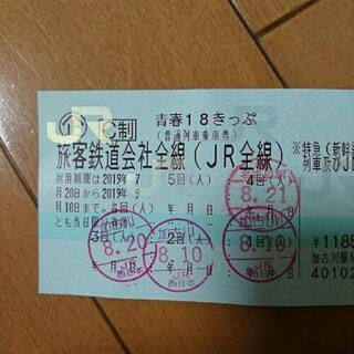 青春18きっぷ 切符 残り1回分