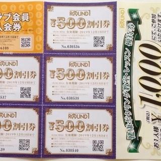ラウンドワン ¥2.500分 優待券 送料込み