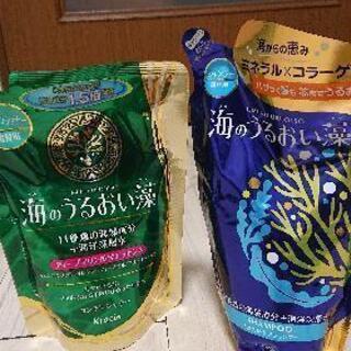 海のうるおいそう藻 シャンプー&コンディショナー未使用