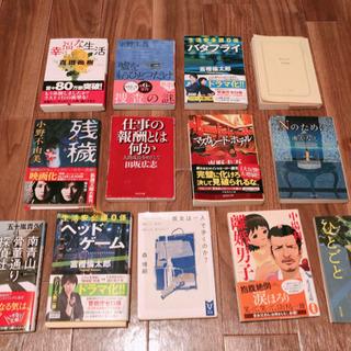★値下げ★小説12冊セット ※一部別物が含みます