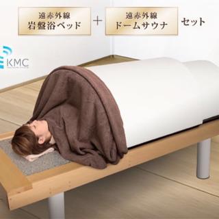 岩盤ベッド&温熱ドーム