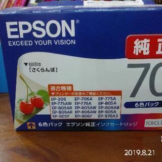 純正 EPSONのインク