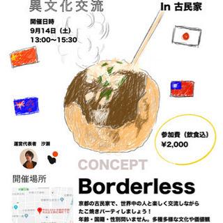 【異文化交流会】たこ焼きParty 9月14日(土)